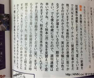 Trecho da entrevista para a Shonen Jump