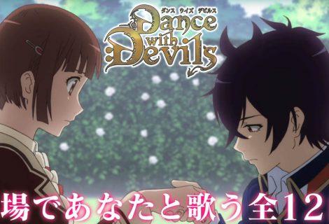 Confira o novo trailer do filme do anime Dance with Devils-Fortuna-