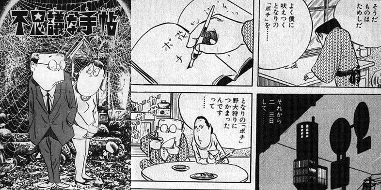 Fushigi-na-Techou-Manga-vs-Death-Note