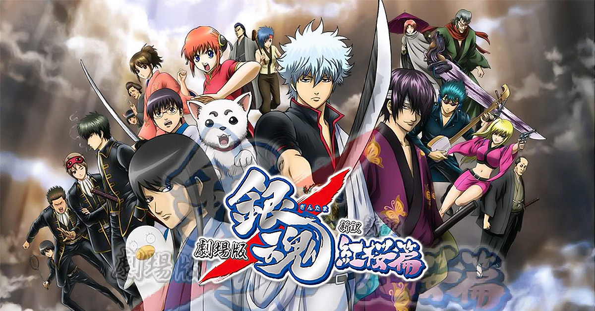 https://www.einerd.com.br/wp-content/uploads/2017/07/Gintama-Temporada-Anime.jpg