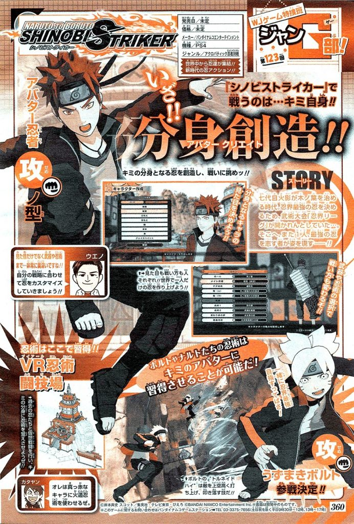 Naruto-to-Boruto-Shinobi-Striker-Scan_08-03-17