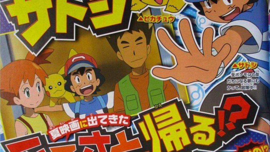 Ash, Brock e Misty reunidos novamente em Pokémon!