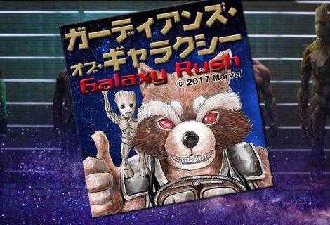 Os Guardiões da Galáxia ganha uma série spin-off em mangá