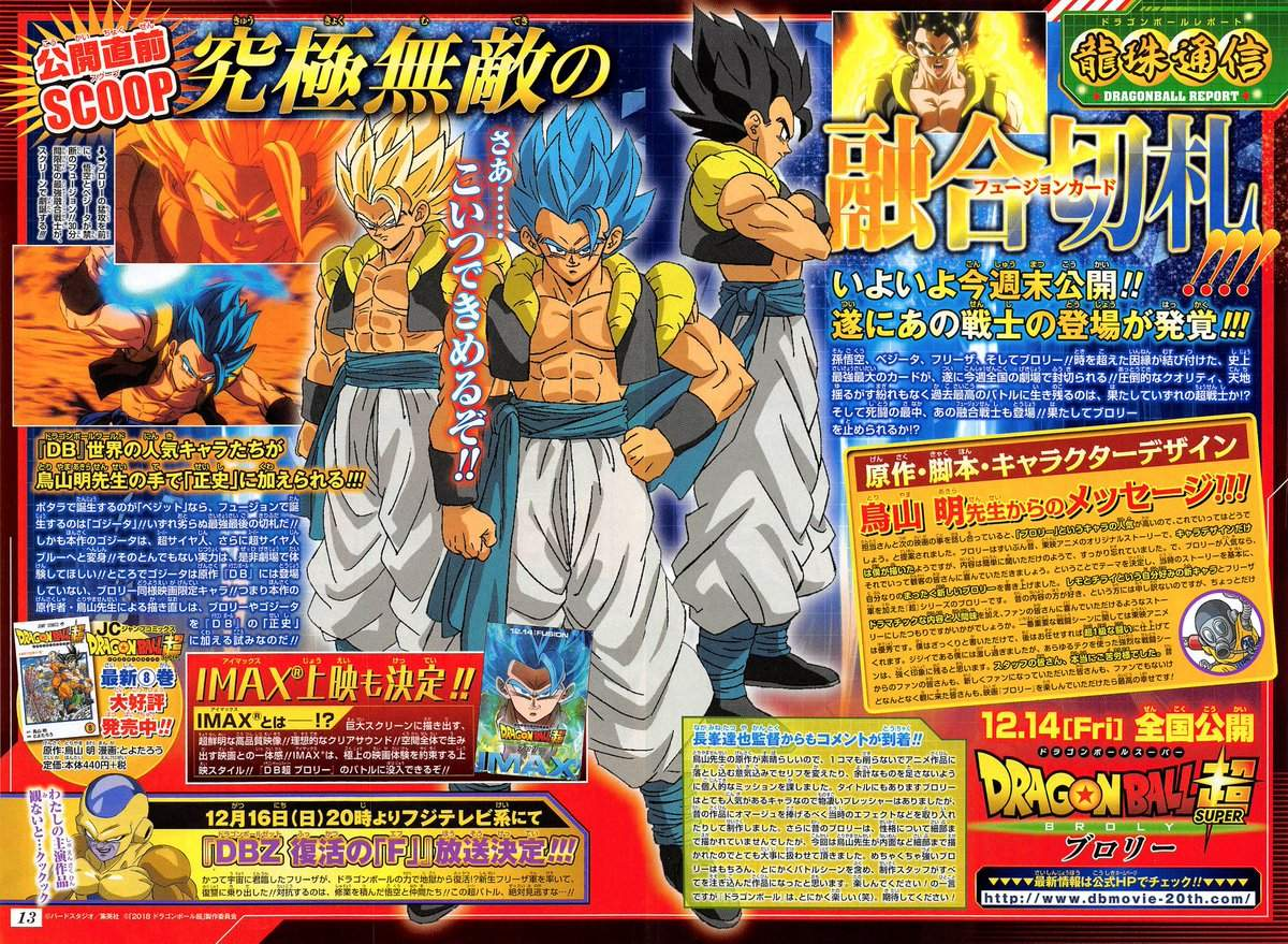 dragon ball super gogeta