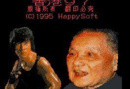 Hong Kong 97: o bizarro videogame que se tornou um dos piores da história